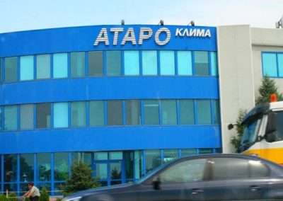 """Атаро клима"" - производствена и административна сграда - гр. Пловдив2"