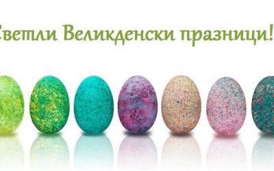Светли Великденски празници!