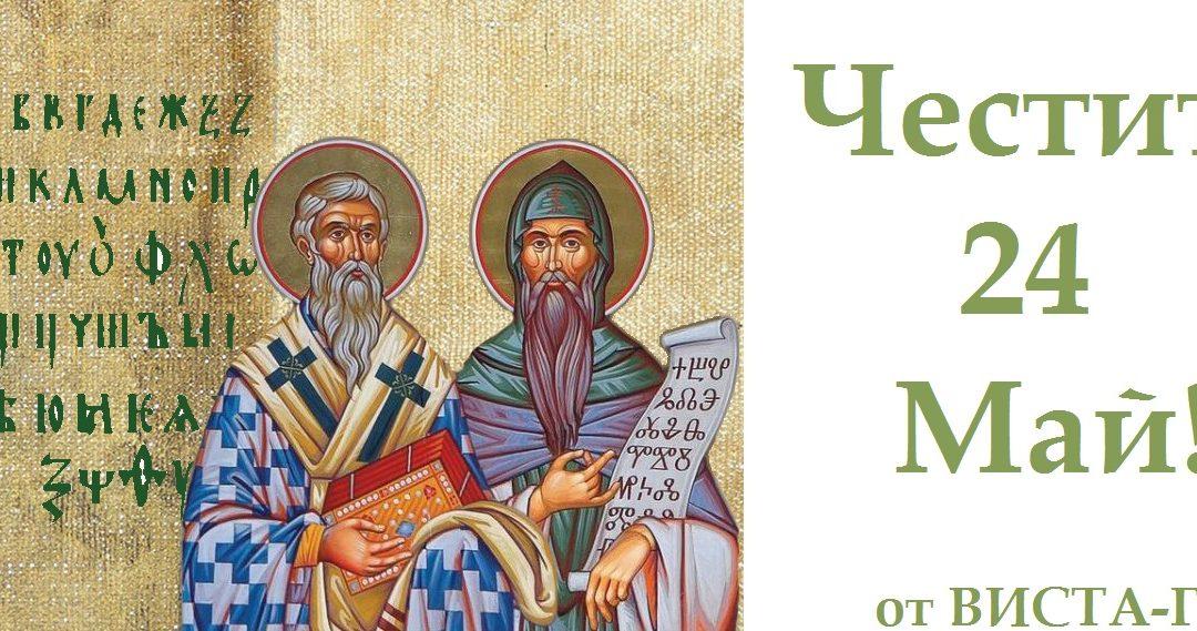 24 Maй – Ден на българската просвета и култура