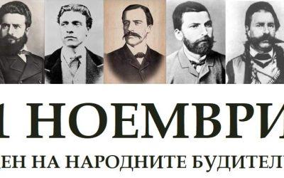 1 ноември – ден на народните будители