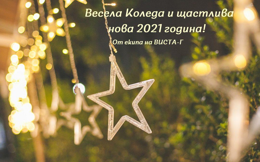 Весела Коледа и щастлива нова 2021 година!