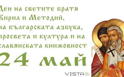 24 май – ден на Светите братя Кирил и Методий, на българската азбука, просвета и култура и на славянската книжовност!